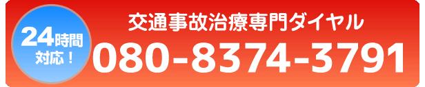 交通事故治療専門ダイヤル:08083743791