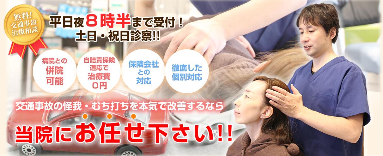 佐賀交通事故治療専門ナビメイン画像